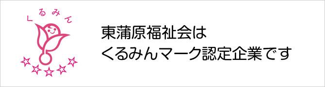 東蒲原福祉会はくるみんマーク認定企業です