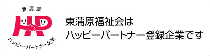 東蒲原福祉会はハッピーパトナー登録企業です