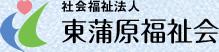 社会福祉法人 東蒲原福祉会